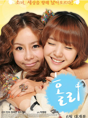 Holly (Hàn Quốc)