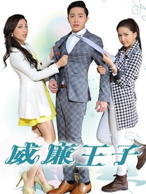 Hoàng tử William, Phần 1, tập 1-6 (Phim Đài Loan)