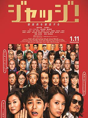 Judge! - Ôi Thẩm phán! (Phim Nhật Bản)