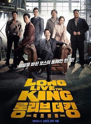 Hoàng Thượng Vạn Tuế (Long Live The King)